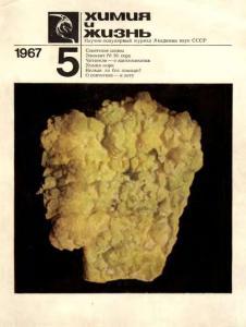 Химия и жизнь 1967 №05
