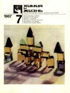 Химия и жизнь 1967 №07