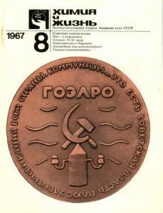 Химия и жизнь 1967 №08