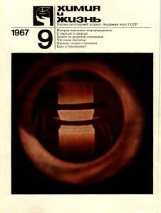 Химия и жизнь 1967 №09