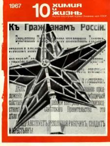 Химия и жизнь 1967 №10