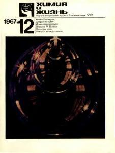 Химия и жизнь 1967 №12