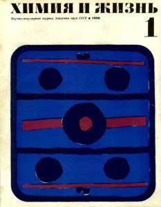 Химия и жизнь 1968 №01