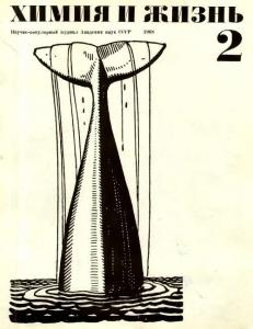 Химия и жизнь 1968 №02