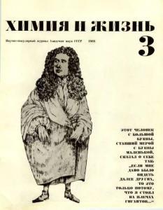 Химия и жизнь 1968 №03