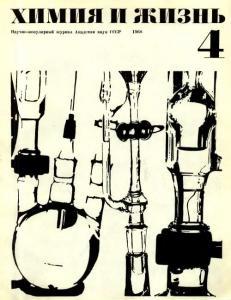 Химия и жизнь 1968 №04