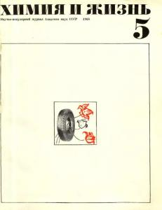 Химия и жизнь 1968 №05