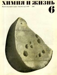 Химия и жизнь 1968 №06