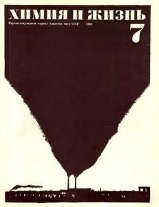 Химия и жизнь 1968 №07