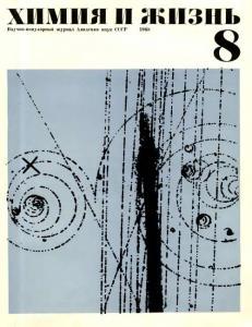 Химия и жизнь 1968 №08