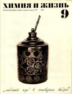 Химия и жизнь 1968 №09