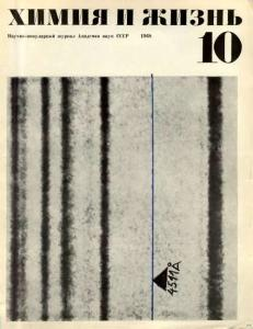 Химия и жизнь 1968 №10