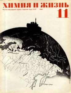 Химия и жизнь 1968 №11