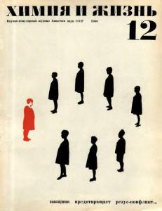 Химия и жизнь 1968 №12