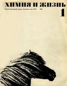 Химия и жизнь 1969 №01