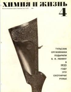 Химия и жизнь 1969 №04