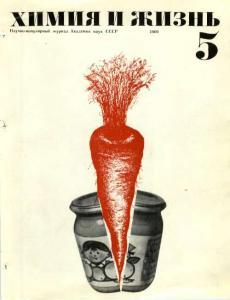 Химия и жизнь 1969 №05