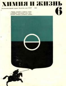 Химия и жизнь 1969 №06