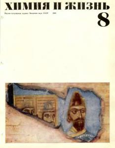 Химия и жизнь 1969 №08