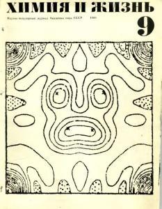 Химия и жизнь 1969 №09