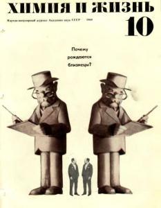 Химия и жизнь 1969 №10