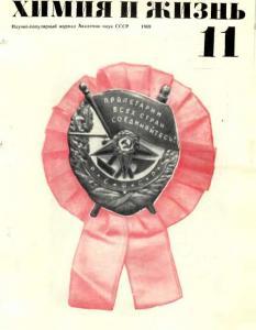 Химия и жизнь 1969 №11
