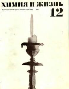 Химия и жизнь 1969 №12