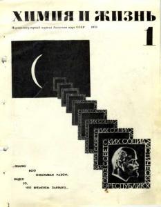 Химия и жизнь 1970 №01