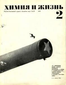 Химия и жизнь 1970 №02