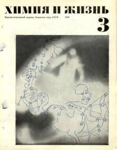 Химия и жизнь 1970 №03