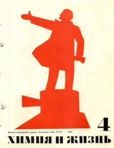 Химия и жизнь 1970 №04