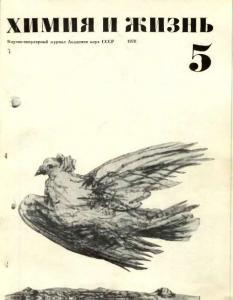 Химия и жизнь 1970 №05