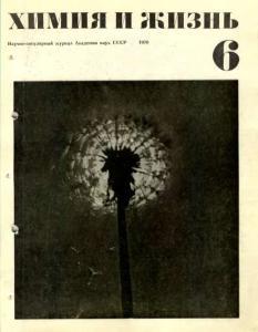 Химия и жизнь 1970 №06