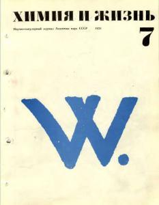 Химия и жизнь 1970 №07
