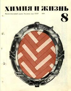 Химия и жизнь 1970 №08