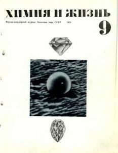 Химия и жизнь 1970 №09