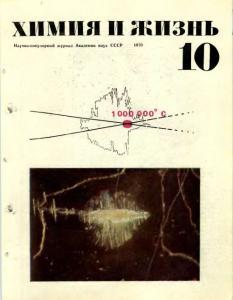 Химия и жизнь 1970 №10