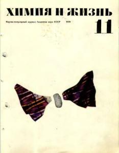 Химия и жизнь 1970 №11