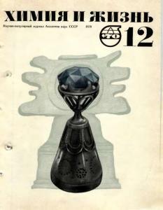 Химия и жизнь 1970 №12