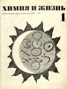 Химия и жизнь 1971 №01