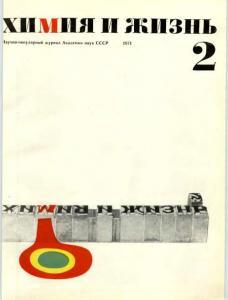 Химия и жизнь 1971 №02