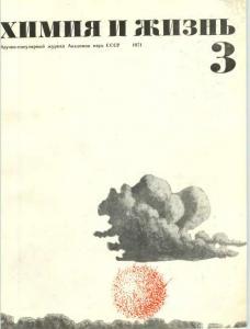 Химия и жизнь 1971 №03