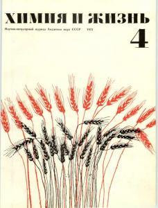 Химия и жизнь 1971 №04