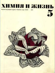 Химия и жизнь 1971 №05