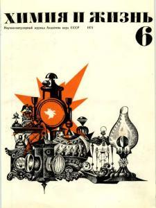Химия и жизнь 1971 №06