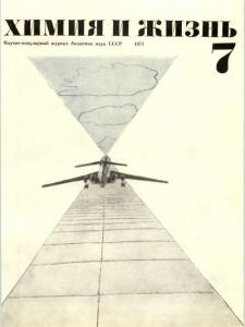 Химия и жизнь 1971 №07