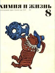 Химия и жизнь 1971 №08