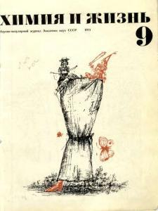 Химия и жизнь 1971 №09