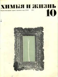 Химия и жизнь 1971 №10