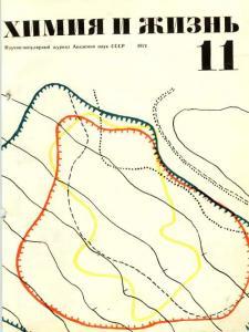 Химия и жизнь 1971 №11